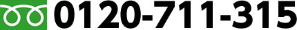 フリーダイヤル 0120-711-315